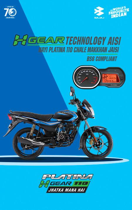 Bajaj Platina 110 H Gear, Platina 110 H Gear Price, Mileage